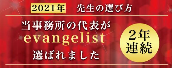 先生の選び方2年連続evangelistバナー2021 600×240